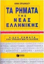 ta rimata tis neas ellinikis (los verbos del griego moderno) anna lordanidou 9789602936702