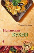 spanish cuisine  ruso  9785699575732