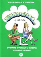zhili-byli   a2 (uchebnik/libro) (curso de ruso)-l.v. miller-9785865475132