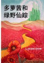 ???????? (ebook)-frank l. baum-9788826092362