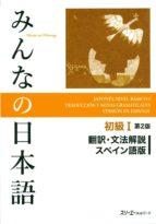 minna no nihongo shokyu 1 honyaku bunpo kaisetsu-9784883196272