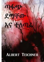 ??? ????? ?????: sweet their blood and sticky, amharic edition (ebook)-9788826400372
