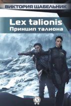 lex talionis (??????? ???????) (ebook)-???????? ?????????-9783963131882