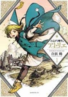 Bressoamisuradi.it Atelier Of Witch Hat, Vol 1 Image
