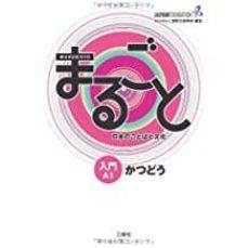 Debatecd.mx Marugoto A1 (Beginner) Katsudo-actividades: Nivel Principiante A1 / Curso Para Las Actividades Comunicativas De La Lengua/ Katsudo (Actividades) (Japones) Image