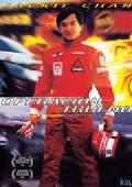 operacion trueno (dvd)-8431797501647